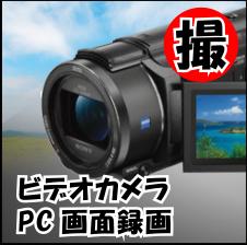 撮影・ビデオカメラ・PC画面録画について