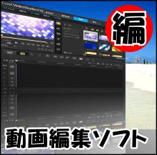 動画編集ソフトについて